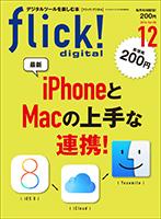flick! digital (フリック!デジタル) 2014年12月号 vol.38