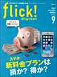 flick! digital (フリック!デジタル) 2014年9月号 vol.35