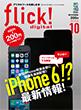flick! digital 2014年10月号