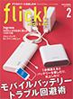 flick! digital 2015年2月号