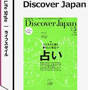Discover Japan 定期購読