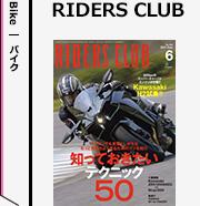 RIDERS CLUB 定期購読