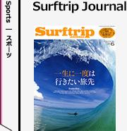 Surftrip Journal 定期購読
