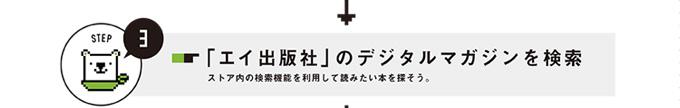 Step3「エイ出版社」のデジタルマガジンを検索