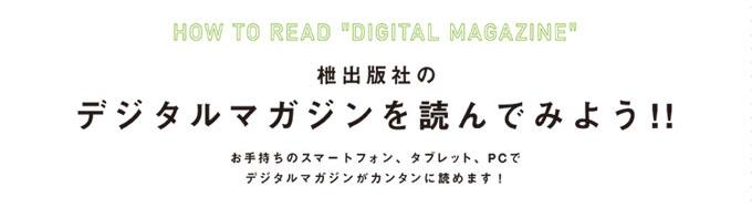 エイ出版のデジタルマガジンを読んでみよう!!