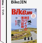 BikeJIN 定期購読