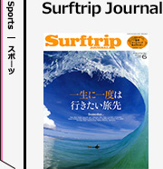 Surftrip Journal 定期購読