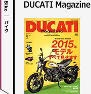 DUCATI Magazine 定期購読