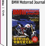 BMW Motorrad Journal 定期購読
