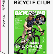 BiCYCLE CLUB 定期購読