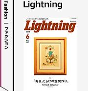 Lightning 定期購読