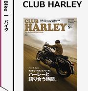 CLUB HARLEY 定期購読