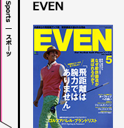 EVEN 定期購読