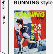 RUNNING style 定期購読