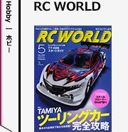 RC WORLD 定期購読