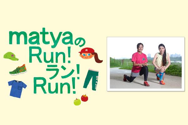 """ランで""""ふくらはぎ""""が太くなる?美脚ランについて教えて!【matyaのRun! ラン! Run!】"""