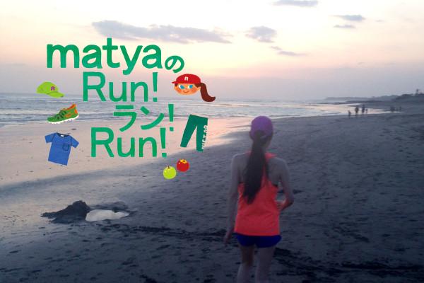 海外リゾートBaliの大自然でキレイランニング♪ 【matyaのRun! ラン! Run!】