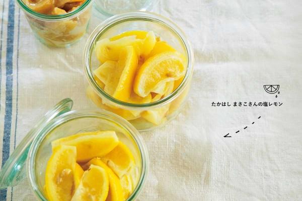 夏の料理を爽やかに!万能調味料「塩レモン」は塩とレモンの割合がキモ