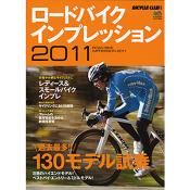 ロードバイクインプレッション2011