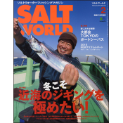 SALT WORLD 2015年2月号 Vol.110