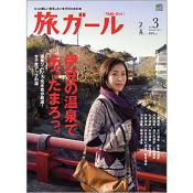 旅ガール Vol.3