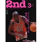 2nd(セカンド) 2014年3月号 Vol.84