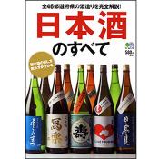 日本酒のすべて