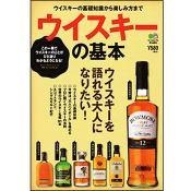 ウイスキーの基本