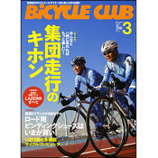 BiCYCLE CLUB 2013年3月号 No.335