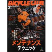 BiCYCLE CLUB 2015年3月号 No.359 [付録:ボトルケージバッグ]
