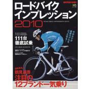 ロードバイクインプレッション2010