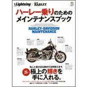 別冊Lightning Vol.76 ハーレー乗りのためのメインテナンスブック