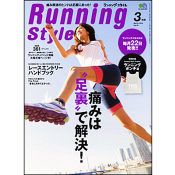 ランニング・スタイル 2013年3月号 Vol.48