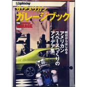 別冊Lightning Vol.79 THE AMERICAN GARAGE BOOK