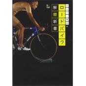 エンゾ早川のロードバイク解體新書