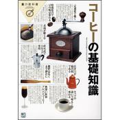食の教科書シリーズ「コーヒーの基礎知識」