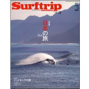 サーフトリップジャーナル 2014年3月号・Vol.77
