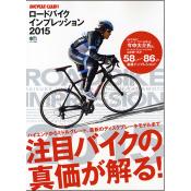 ロードバイクインプレッション2015