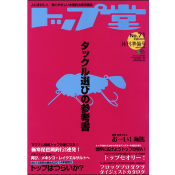 トップ堂 No.71