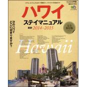 ハワイステイマニュアル最新2014-2015