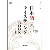 日本酒テイスティングBOOK‐西日本編‐