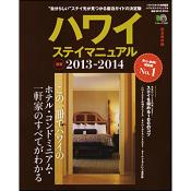 ハワイステイマニュアル最新2013-2014