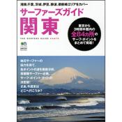サーファーズガイド関東