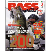 BASS WORLD 2013年3月号 No.200 [付録:DVD]