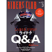 RIDERS CLUB 2013年3月号 No.467 [付録:冊子]