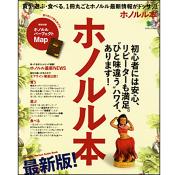 ホノルル本 [付録:Map]