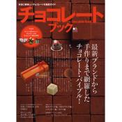 チョコレートブック