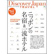 Discover Japan TRAVEL vol.3 ニッポンの名宿&一流ホテル
