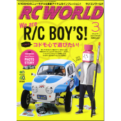 RC WORLD 2014年3月号 No.219