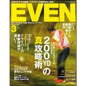 EVEN(イーブン) 2013年3月号 Vol.53 [付録:カタログ]
